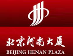 北京河南大厦