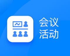 云标微信会议活动服务